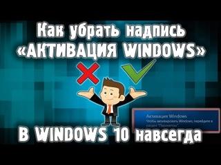 Как убрать надпись Активация Windows 10 | активация виндовс как убрать