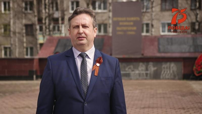 Обращение Главы Вытегорского муниципального района в честь 75 летия Великой Победы