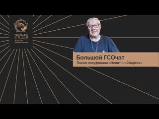 Большой ГСО чат: полуфинал Зенит-Спартак