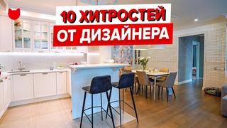 10 Ценных советов для РЕМОНТА и ДИЗАЙНА квартиры своими руками! Супер лайфхаки для уюта и комфорта