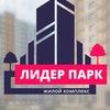 ЖК «Лидер Парк»