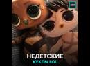 Куклы LOL в сексуальном нижнем белье — Москва 24