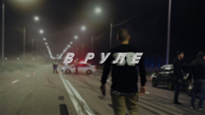 В Руле. Документальный фильм про нелегальные уличные гонки. Россия, Санкт-Петербург.