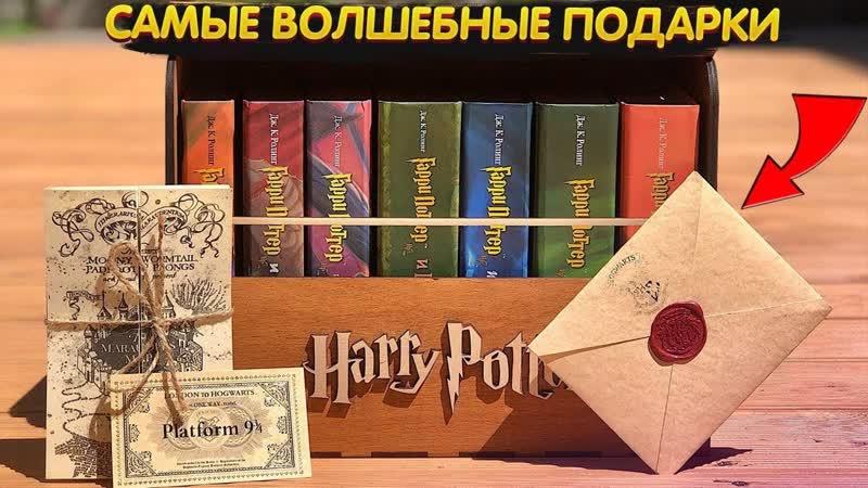 Подборка подарков для любителей Гарри Поттера