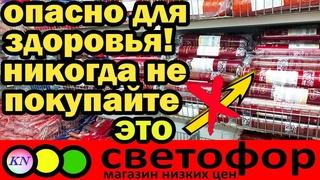 СВЕТОФОР магазин низких цен ❗ ОСТОРОЖНО, ПРОДУКТЫ ИЗ СВЕТОФОРА! ❌ ЧТО НЕЛЬЗЯ ПОКУПАТЬ в Светофоре 👎