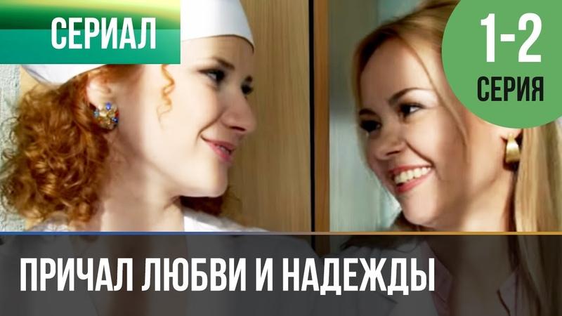Причал любви и надежды 1 и 2 серия Сериал 2013