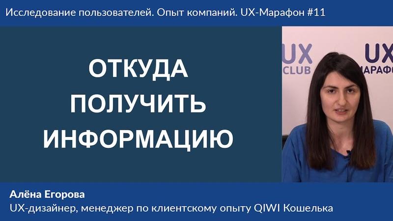 Алёна Егорова UX дизайнер QIWI История одной CJM: как собрать данные и что с ними делать