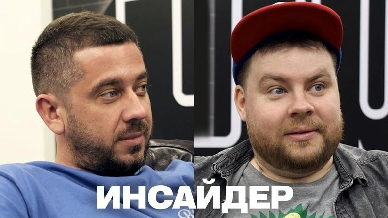 Стас Старовойтов и Андрей Атлас ИНСАЙДЕР 4