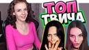 Топ Моменты c Twitch | ЗАСУНУЛА ПАЛЕЦ 😂 | Показала Бицуху | Карина в GTA 5