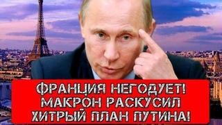 Срочно, Франция негодует! Макрон раскусил хитрый план Путина!
