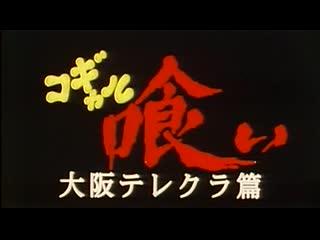 Eating Schoolgirls: Osaka Telephone Club/ Kogyaru-gui: Oosaka terekura hen / コギャル喰い 大阪テレクラ篇 (1997) dir. Naoyuki Tomomatsu
