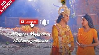 #RadhaKrishn #MadhurAshatkam Adharam Madhuram | Duet New Full Version | RadhaKrishn | HD LYRICS |