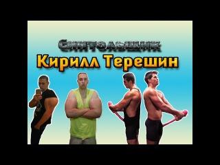 """Обзор """"тупой качёк"""" : Cинтольщик Кирилл Терешин"""