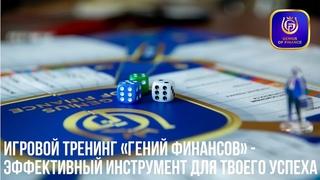 Игровой тренинг «Гений финансов» — эффективный инструмент для твоего Успеха