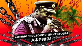 Безумный диктатор Уганды Иди Амин | История самого кровавого диктатора Африки (varlamov)