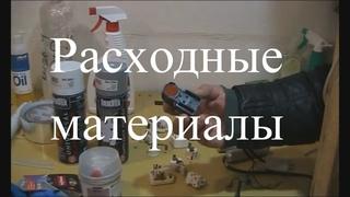 Курсы холодильщиков 3. Материалы для ремонта