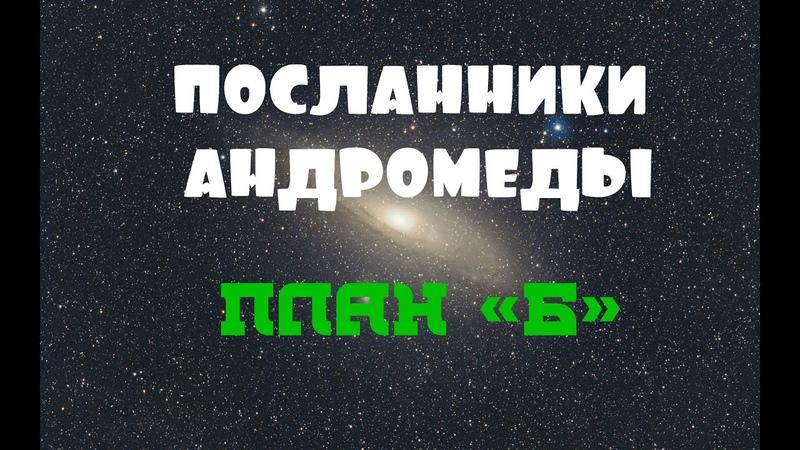 ПОСЛАННИКИ АНДРОМЕДЫ ПЛАН Б