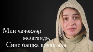Миләүшә Гафурова / Шигырьләр  / Современная поэзия / Необычные  стихи о любви