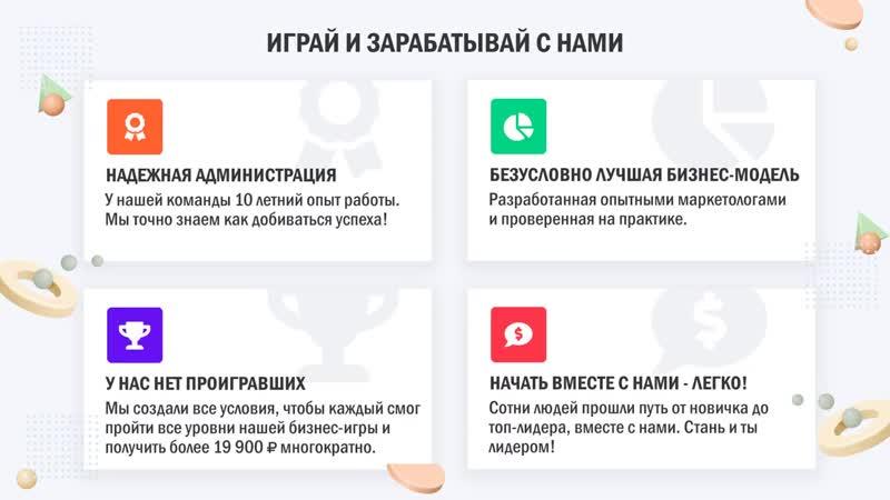 Как заработать МНОГО ДЕНЕГ в интернете с минимальными вложениями от 500 рублей Компания NERABOTA