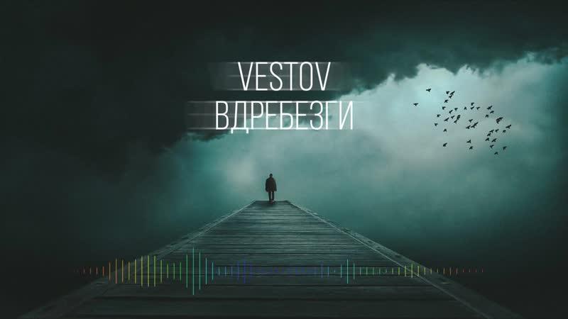 VESTOV ВДРЕБЕЗГИ mp4