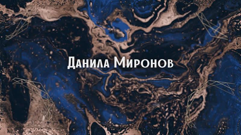 Данила Миронов