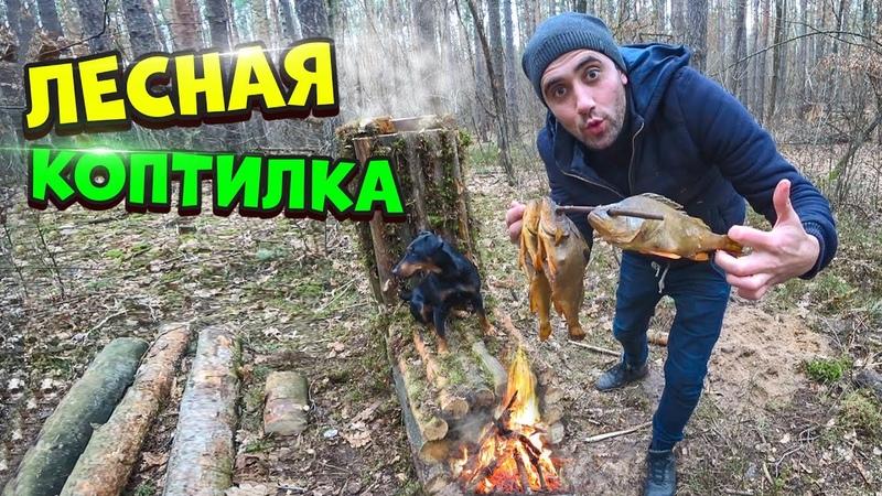 Жизнь в лесу [5-Часть] Не ожидал такой улов у вершу. Сделал лесную коптилку. Копчение рыбу.