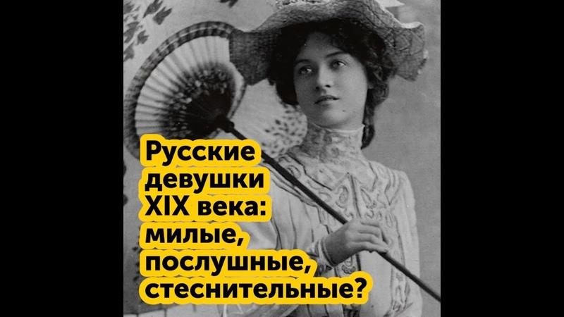 Русские девушки XIX века милые послушные стеснительные