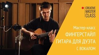 Фингерстайл-гитара для дуэта с вокалом | Онлайн мастер-класс