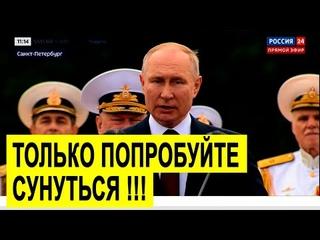 МОЩНАЯ речь Путина в честь 325-летия флота России!