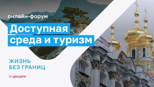 17 декабря пройдет масштабный онлайн-форум по развитию доступной среды и туризма, изображение №1