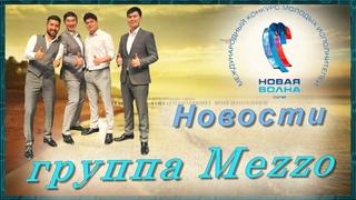 📣 Что нового в Группе MEZZO «Новая Волна»2021     What's new in the MEZZO New Wave Group 2021 ✯SUB✯