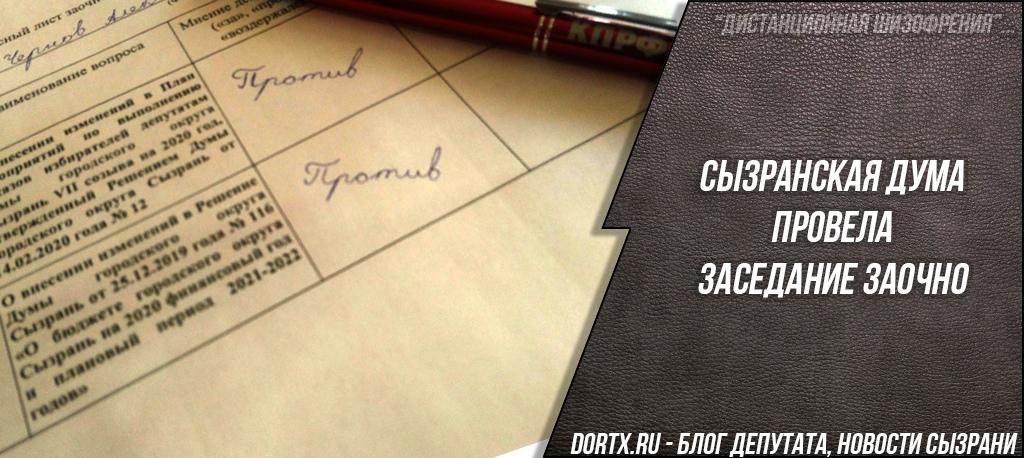 Дума Сызрани впервые провела заседание дистанционно - что из этого вышло