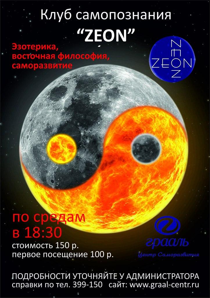 "Афиша Барнаул Клуб ""ZEON"""