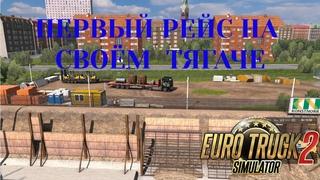 Euro truck simulator 2 начало карьеры дальнобойщика Ep12