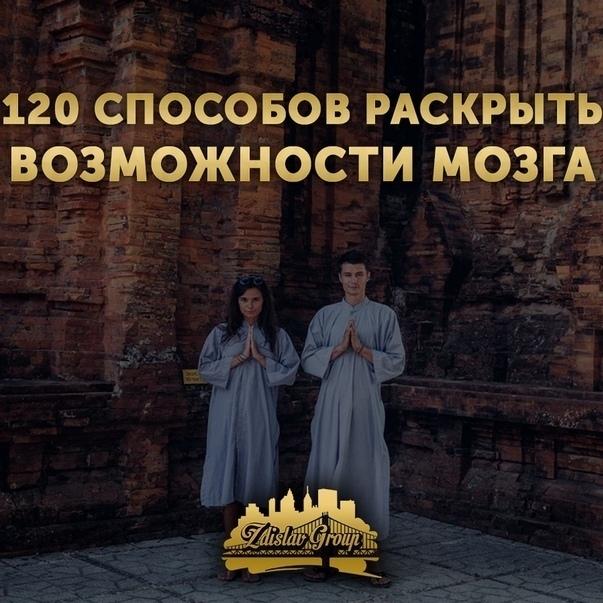 120 cпocoбoв PACKPЫTЬ BOЗMOЖHOCTИ MOЗГA