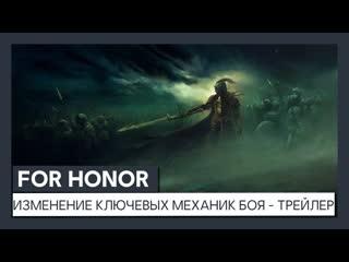 For Honor  изменения ключевых механик боя: трейлер