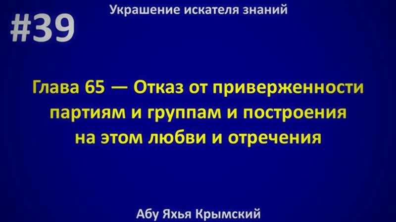 39 Украшение искателя знаний Абу Яхья Крымский