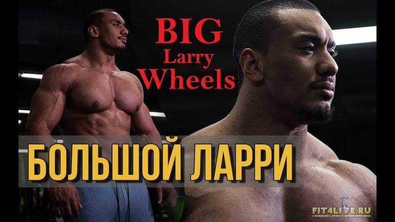 Ларри Уилс Larry Wheels история молодого таланта в пауэрлифтинге
