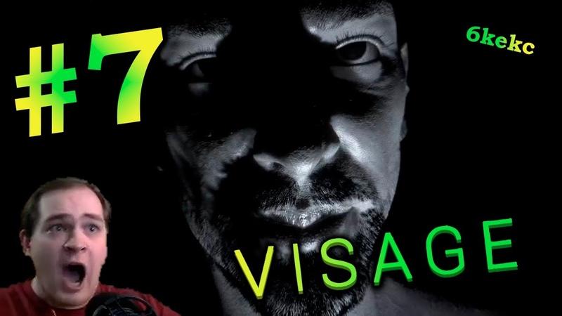 7 СНОВА В БОЛЬНИЧКУ Visage Прохождение Нарезка