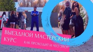 Выездной мастерский курс Дениса Байгужина