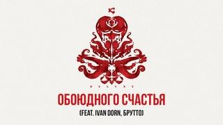 Каста — Обоюдного счастья (feat. Ivan Dorn, Брутто) (Official Audio)