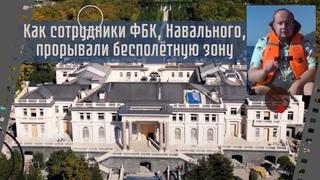 Как сотрудники ФБК, Навального, прорывали бесполётную зону над предполагаемым дворцом Путина