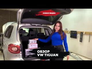VW TIGUAN Установка 4х полосной системы. BASS MARKET