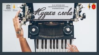 Одеський мiжнародний лiтературно-музичний фестиваль