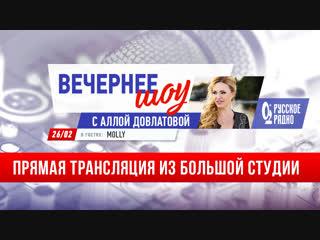 MOLLY в «Вечернем шоу Аллы Довлатовой»