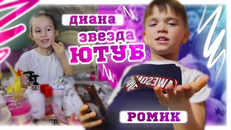 Tanir Tyomcha DA DA DA ДЕТСКАЯ ПАРОДИЯ DiStory YOUTUBE ЗВЕЗДА