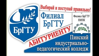 Профориентационный ролик БрГТУ ПИПК
