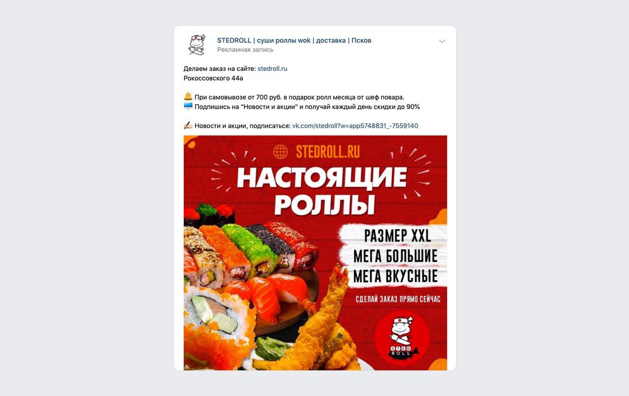 STEDROLL: как заработать первый миллион на доставке еды, изображение №2
