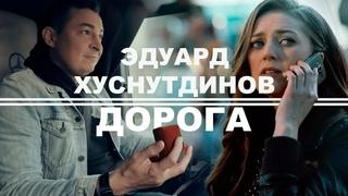 """Эдуард Хуснутдинов - Премьера клипа """"ДОРОГА"""" новинка 2020"""