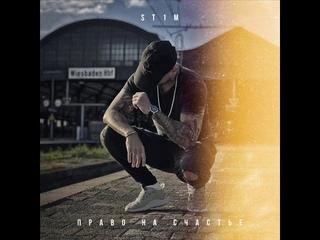 ST1M - Право на счастье (2018) Альбом